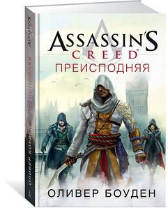 Пекло. Assassin's Creed. Олівер Боуден
