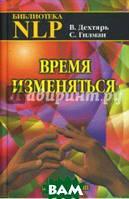 Дехтярь Вадим, Гилман Светлана Время изменяться: диалоги об НЛП