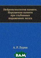А.Р. Лурия Нейропсихология памяти. Нарушения памяти при глубинных поражениях мозга