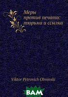 В.П. Обнинский Меры против печати: тюрьма и ссылка