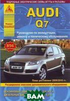 Audi Q7 (c 2006, рестайлинг с 2009, с 2010) бензин/дизель. Эксплуатация. Ремонт. Техническое обслуживание