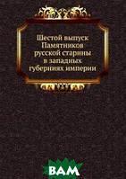 Шестой выпуск Памятников русской старины в западных губерниях империи
