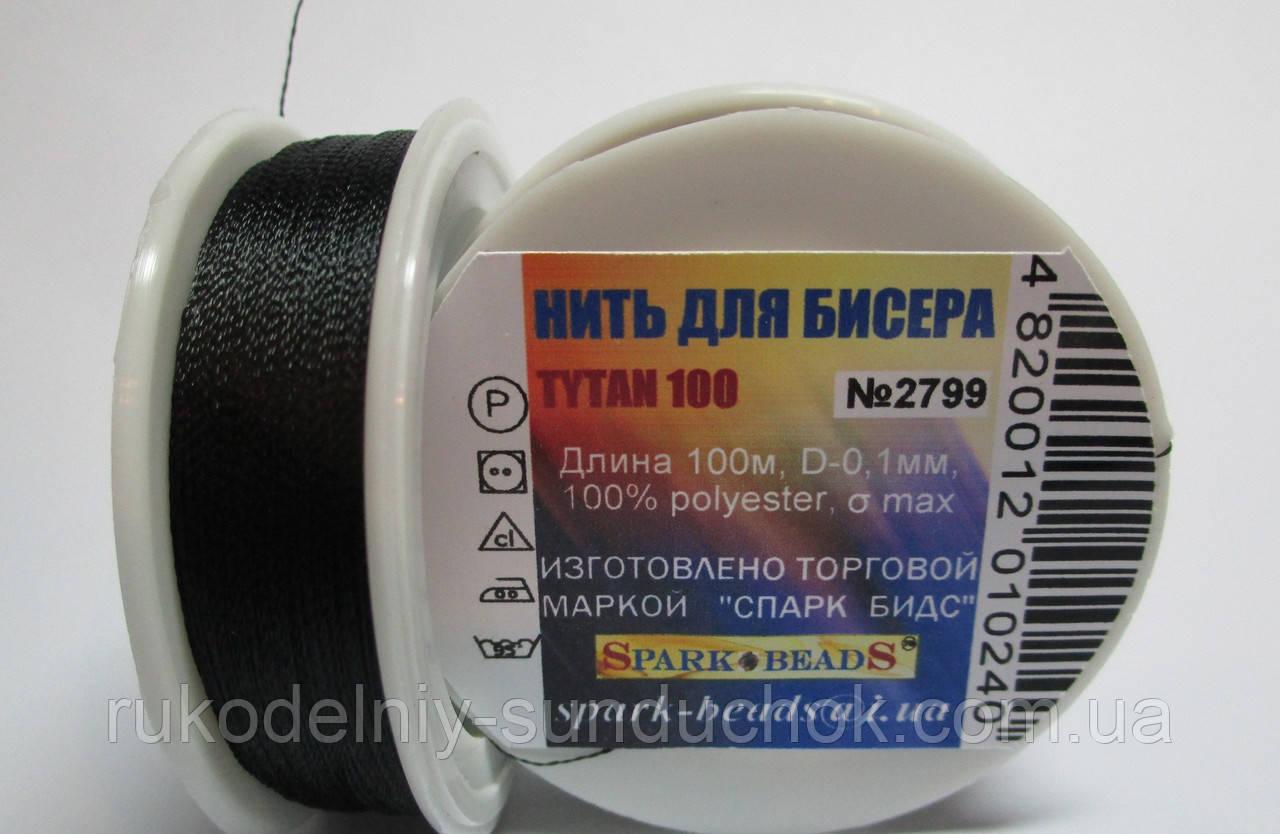 Нить для бисера , Титан 100, черный