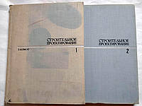Э.Нейферт Строительное проектирование (в двух частях). 1965 год, фото 1