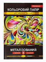 Набор цветной бумага A4  металлизированной 8 цветов Апельсин