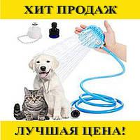 Щетка-душ для купания собак Аquapaw, Pet Bathing Tool