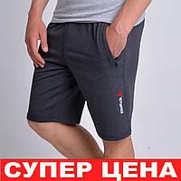 Мужские спортивные шорты Reebok (Рибок) / Трикотаж двунитка / Размеры:44,46,48,50,52,54 - серые