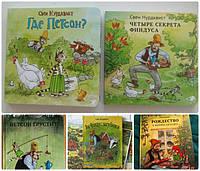 Приключения Петсона и Финдуса