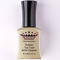 Каучуковый Топ Rubber Top (Non Cleaner) без липкого слоя Master Professional, 15мл