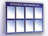 Уголок покупателя_23_8 карманов_борт