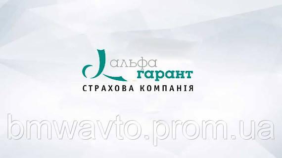 "Автоцивілка "" (ОСЦПВ) СК Альфа-Гарант"