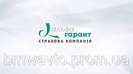 Автогражданка (ОСАГО) СК Альфа Гарант