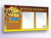 Уголок покупателя_дизайн-Уп_002
