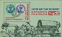 Румыния 1998 гужевый транспорт - MNH XF