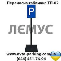 Табличка на парковку переносная ТП-02
