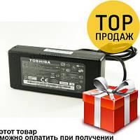 Зарядное устройство Блок питания для ноутбуков Toshiba UKC 19V 4.74A 5.5x2.5mm, фото 1