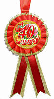 """Медаль  Юбилейная """"40"""""""