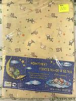 820 Детский комплект постельного в кроватку, бязь ТМ Тиротекс
