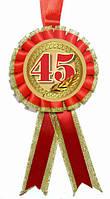 """Медаль Юбилейная """"45"""""""