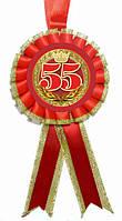"""Медаль Юбилейная """"55"""""""