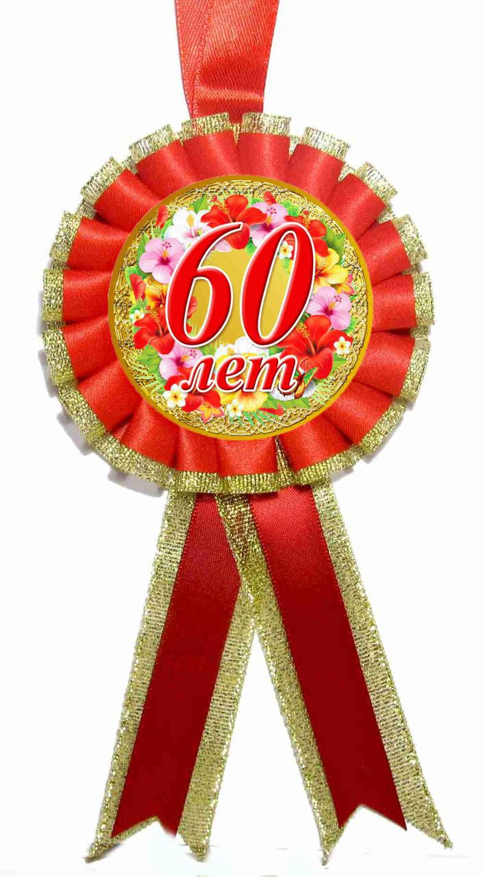 "Медаль Ювілейна ""60"""