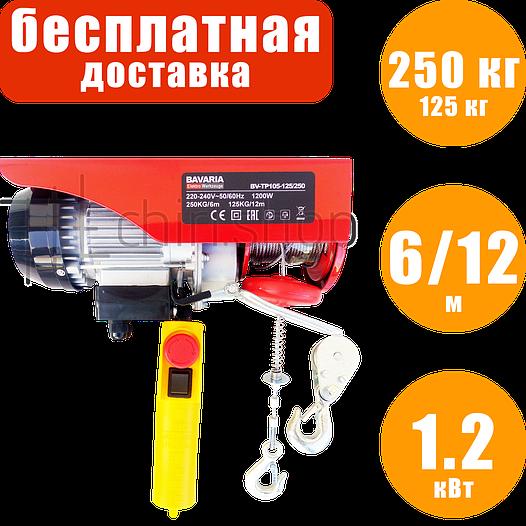 Тельфер электрический 125/250 кг 12/6 м Bavaria TP 105, лебёдка электрическая канатная электроталь