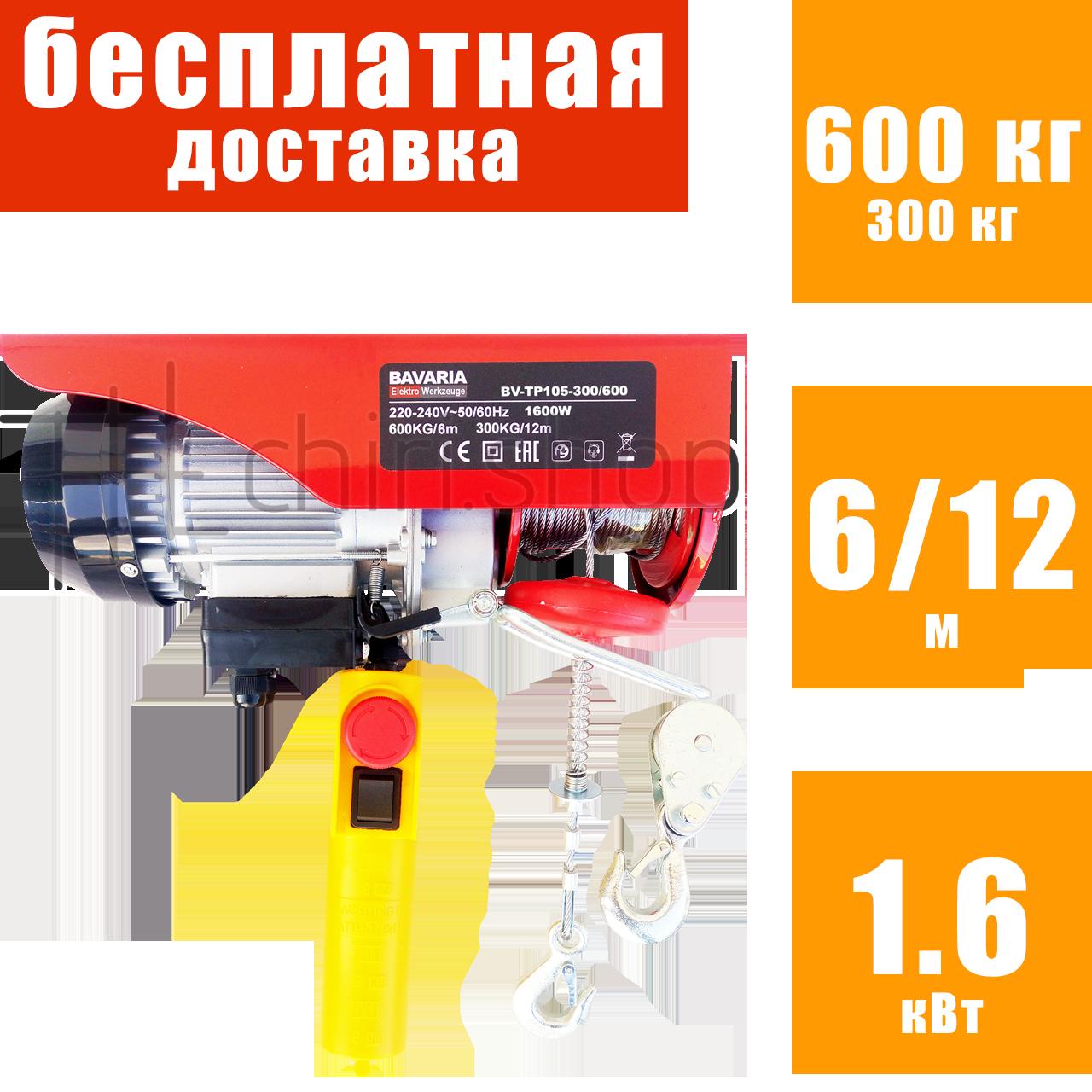 Тельфер электрический 300/600 кг 12/6 м Bavaria TP 105, лебёдка электрическая канатная электроталь