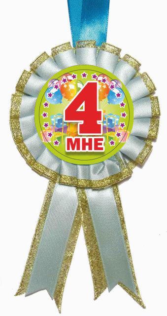 """Медаль """"Мне 4"""". Цвет: голубой"""