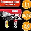 Тельфер электрический 500/1000 кг Eurocraft HJ 208, лебёдка электрическая канатная электроталь, тельфер 1 т