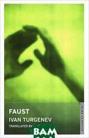 Ivan Turgenev Faust (изд. 2012 г. )