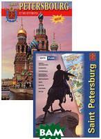 Наталья Попова Санкт-Петербург и пригороды (+ карта города) (на французском языке)