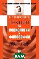 Ф. Е. Тележников Лекции по социологии и философии. 1936-1938