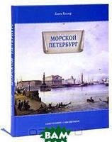 Елена Келлер Морской Петербург