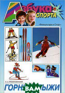 В. С. Преображенский Горные лыжи