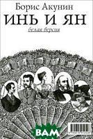 Борис Акунин Инь и Ян. Белая и черная версии