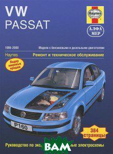 М. Рэндалл VW Passat 1996-2000. Ремонт и техническое обслуживание