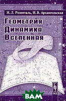 И. Л. Розенталь, И. В. Архангельская Геометрия. Динамика. Вселенная