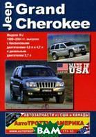 Jeep Grand Cherokee. Модели WJ 1999-2004 гг. выпуска с бензиновыми двигателями 4,0 л и 4,7 л и дизельным двигателем 2,7л. Руководство по эксплуатации,