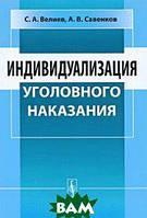 С. А. Велиев, А. В. Савенков Индивидуализация уголовного наказания