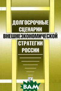 Ситарян С.А. Долгосрочные сценарии внешнеэкономической стратегии России