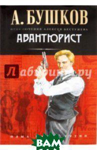 Бушков Александр Александрович Авантюрист (Непристойный танец)