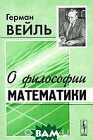 Герман Вейль О философии математики
