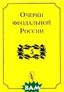 Кистерев С.Н. Очерки феодальной России. Выпуск 5