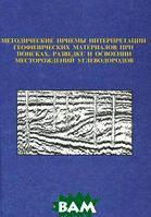 Овчаренко А.В. Методические приемы интерпретации геофизических материалов при поисках, разведке и освоении месторождений углеводородов