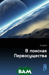 Мирослав Селенин В поисках Первосущества