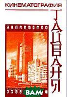 Торопцев С.А. Кинематография Тайваня