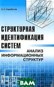 Н. Н. Карабутов Структурная идентификация систем. Анализ информационных структур