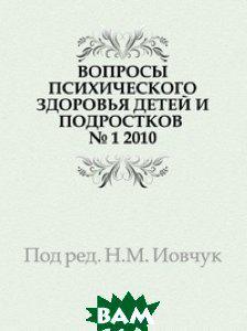 Под ред. Н.М. Иовчук Вопросы психического здоровья детей и подростков 2010.  1