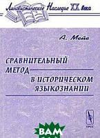 А. Мейе Сравнительный метод в историческом языкознании