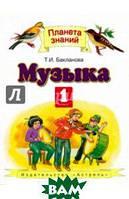 Бакланова Татьяна Ивановна Музыка. 1 класс: Учебник предназначен для работы в классе